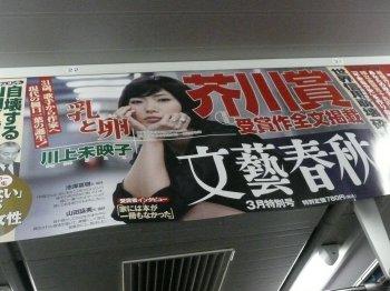 文藝春秋の中吊り広告@山手線車内