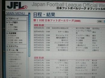 JFL公式サイト