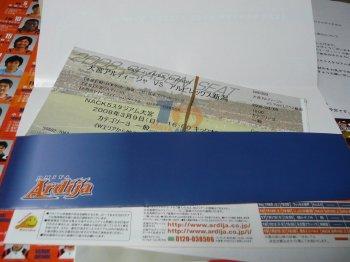 2008シーズンチケット