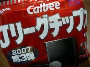 Jリーグチップス 2007 第3弾