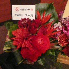 「花屋ひなげし一派」からお花
