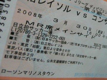 マリノスタウンで発券した柏レイソル−コンサドーレ札幌のチケット