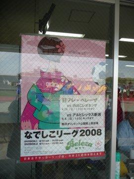 なでしこリーグ2008ポスター
