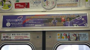 タムラ製作所車内広告