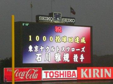 祝 1000投球回達成 東京ヤクルトスワローズ 石川雅規投手
