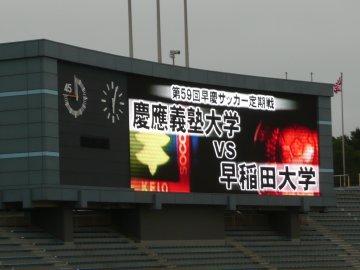 第59回早慶サッカー定期戦