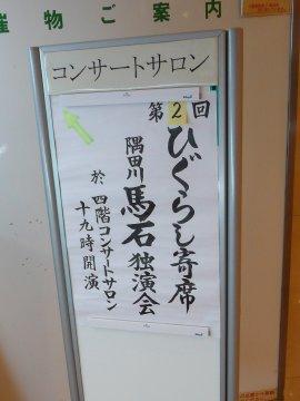 第2回ひぐらし寄席・隅田川馬石独演会