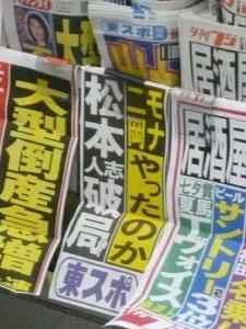 モナ・二岡 やったのか(東京スポーツ)