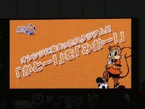 オレンジに染まったスタジアム!! 「かとー!」を「みおー!」