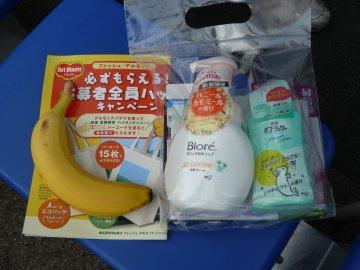 バナナ&花王製品