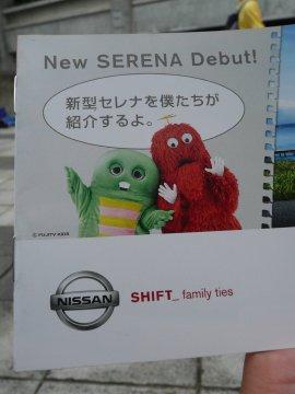ガチャピン&ムック@NISSAN SERENA小冊子