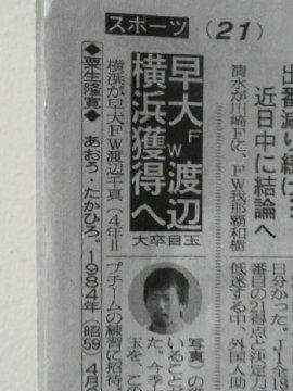 日刊スポーツ(8/13)