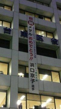 祝銅メダルおめでとう!!浜口京子選手