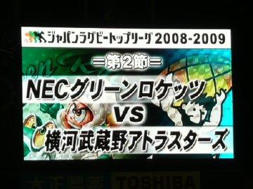 NECグリーンロケッツ−横河武蔵野アトラスターズ