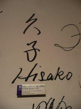 久子様サイン