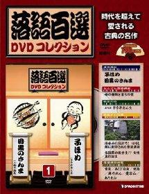 隔週刊『落語百選DVDコレクション』第1号