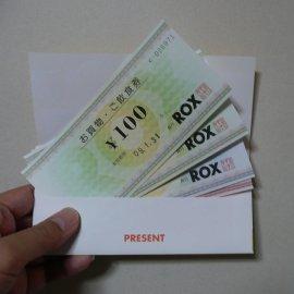 商品券3,700円分