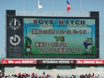 [ボーイズマッチ]浦和REDS U-13 vs 横浜FM追浜U-13