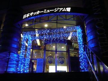 JFAハウス/日本サッカーミュージアム