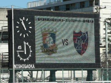 レモーネ山口−FC東京U-15深川