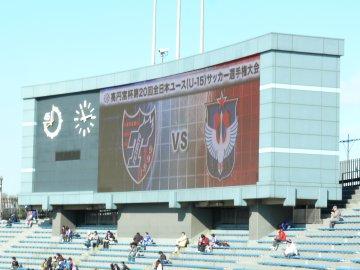 高円宮杯(U-15)サッカー決勝