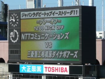 NTTコム−三菱相模原