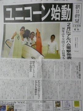 朝日新聞 ユニコーン始動
