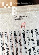 早稲田文学