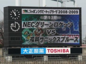 [トップリーグ]NEC−サニックス