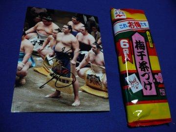 二十山親方(元栃乃花関)のサイン入り写真&梅干茶づけ
