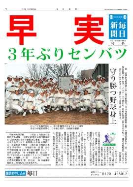 毎日新聞号外(早稲田実業バージョン)