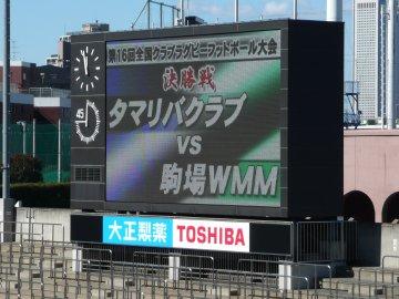 タマリバクラブ−駒場WMM