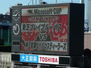 Microsoft CUP =SEMI FINALS=