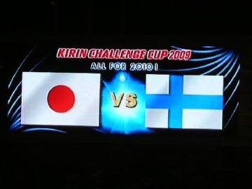 Kirin Challenge Cup / Japan v Finland