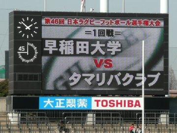 [日本選手権]早稲田大学−タマリバ