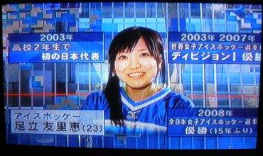 足立友里恵選手(西武プリンセスラビッツ)