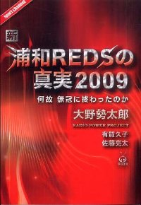 新・浦和REDSの真実2009
