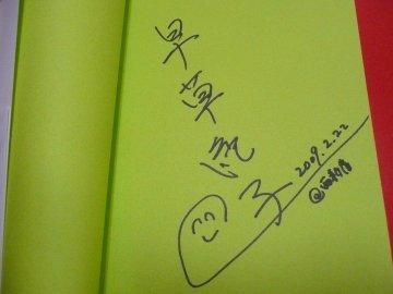 早草紀子さんのサイン