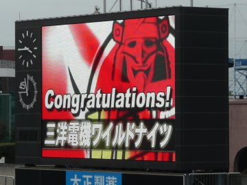 Congratulations! 三洋電機ワイルドナイツ