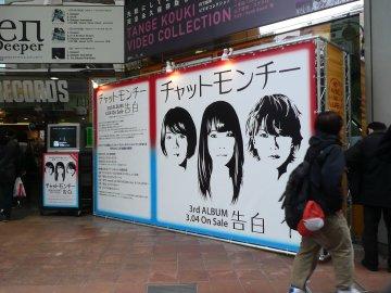 チャットモンチースペシャル店頭DAY@タワーレコード渋谷店