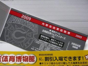 日本ハム東京ドーム回数券