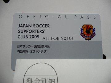 2009年度 日本サッカー後援会会員証
