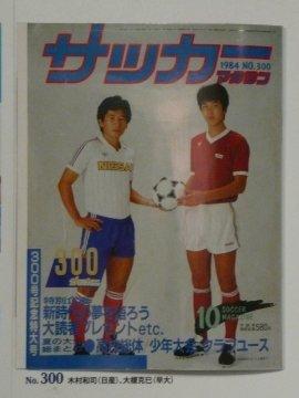 サッカーマガジン300号