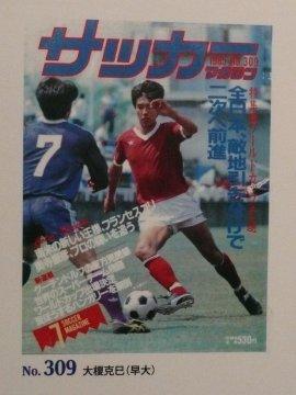 サッカーマガジン309号