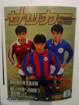 サッカーマガジン345号