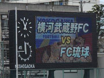 [JFL]横河武蔵野FC−FC琉球