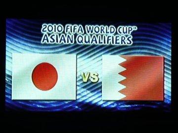 2[W杯予選]日本−バーレーン