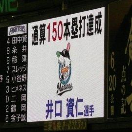 通算150本塁打達成 井口資仁選手