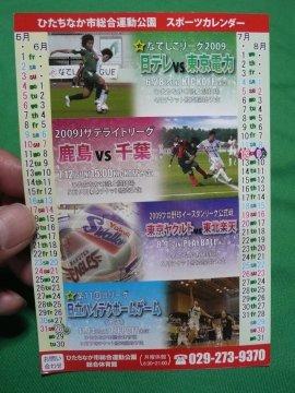 ひたちなか市総合運動公園スポーツカレンダー