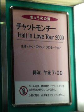 チャットモンチー Hall In Love Tour 2009 @NHKホール